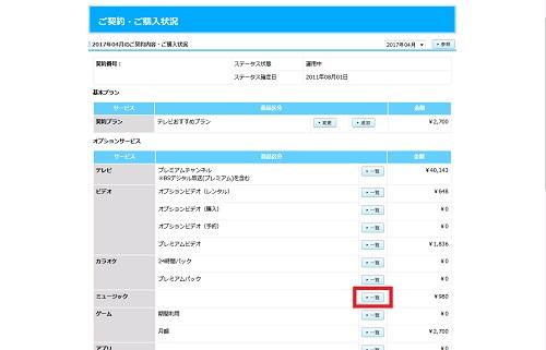 ひかりTVミュージックホームページから解約3
