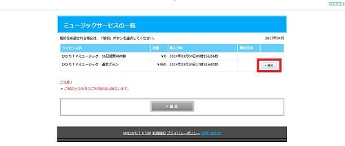 ひかりTVミュージックホームページから解約4