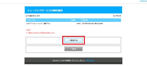 ひかりTVミュージックホームページから解約5