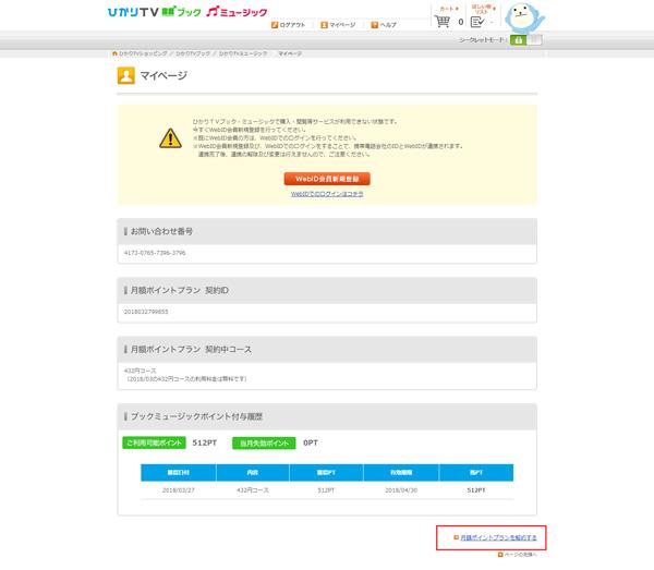 ひかりTVミュージック解約手順2