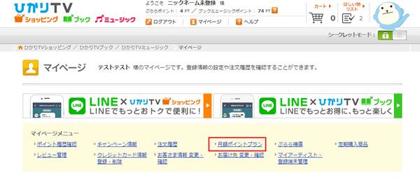 ひかりTVミュージック解約手順5